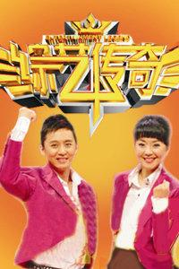 黄小蕾 刘流 090828