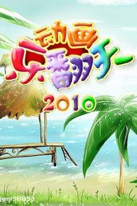 動畫樂翻天2010