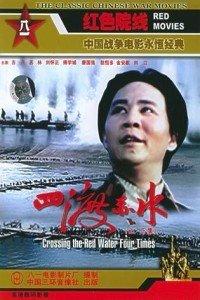 四渡赤水 DVD