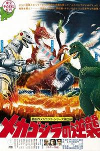 怪兽哥斯拉(科幻片)