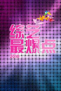 综艺最爆点 2010
