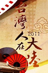 台湾人在大陆 2011