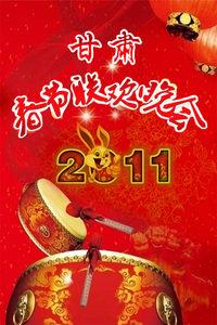 点击播放《甘肃卫视春节联欢晚会2011》