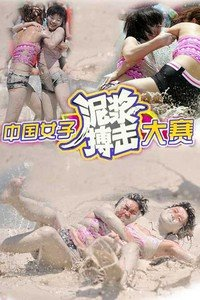 中国女子泥浆搏击大赛 2010