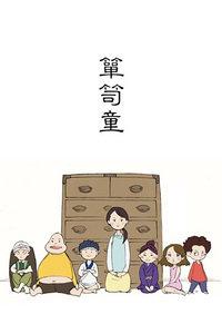 木橱童子箪笥童 第四集  - 动漫