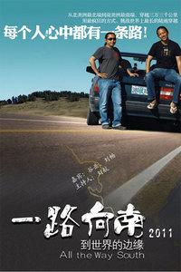 一路向南2011