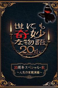 世界奇妙物语20周年秋季特别篇