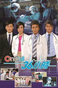 OnCall36小时国语