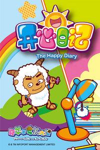 喜羊羊与灰太狼之开心日记