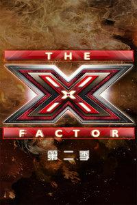X元素 美国版 第二季