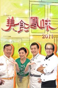 美食凤味2014