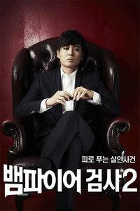 吸血鬼检察官2(韩国剧)