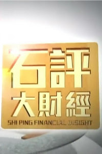 石评大财经 2013