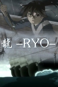 龙 -RYO-