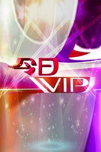 今日VIP