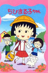 樱桃小丸子 第一季(1990年)