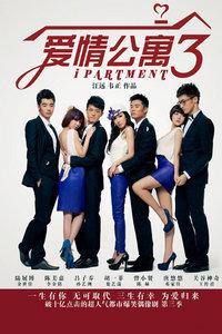 点击播放《爱情公寓第三季》