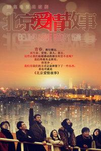 北京爱情故事2012
