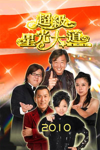 超级星光大道2010