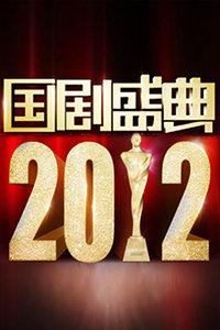 安徽卫视国剧盛典 2012