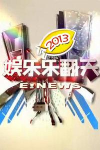 娱乐乐翻天2013