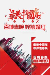 """CU百城春晚""""最美中国年""""2013"""