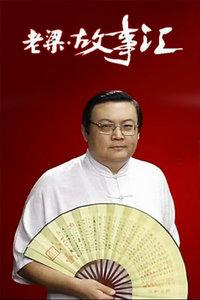 老梁故事彙2012