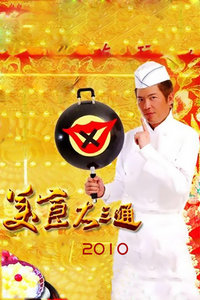 美食大三通2010(综艺)