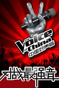中国好声音之对战最强音 2013
