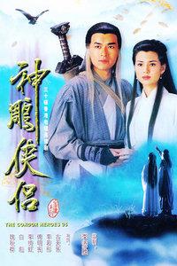 神雕侠侣(95版)