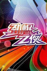 劲爆之夜 2013