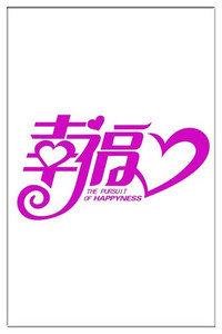 幸福2013(综艺)