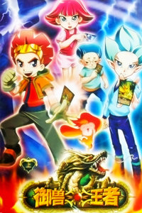 动漫 御兽王者/御兽王者第一部DVD版更新至25集...