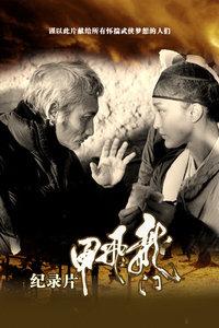 [龙门飞甲]纪录片