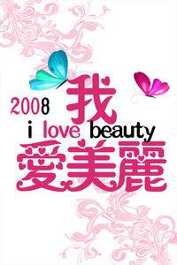 我爱美丽2008