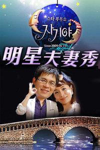 明星夫妻秀2013(综艺)