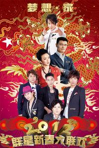 """东方卫视""""华人群星耀东方""""联欢晚会 2012"""