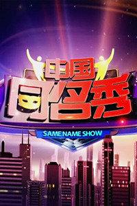 中国同名秀 2013