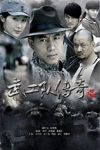 铁血武工队传奇/武工队传奇2