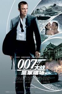 皇家赌场/007大战皇家赌场