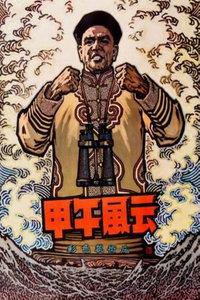 【国产经典老电影】甲午风云  - 电影 国产 经典 怀旧 甲午风云 李默然 邓世昌