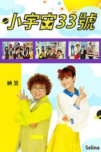 小宇宙33号2013(综艺)