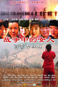战争中的女人-沂蒙六姐妹