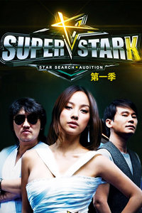 SuperStarK第一季
