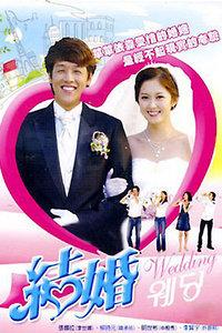 婚礼(韩国剧)