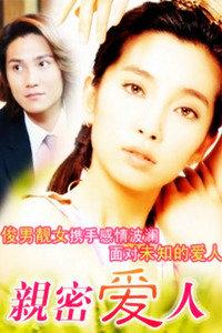 亲密爱人01  - 电视剧