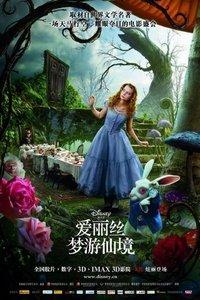 爱丽丝梦游仙境2010海报