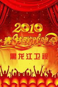 2010黑龙江电视台春节联欢晚会全程回顾 04
