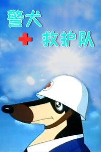 警犬救护队
