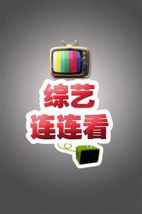 综艺连连看 2012